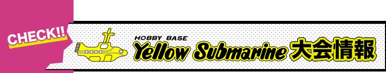 HOBBY BASE Yellow Submarine 大会情報