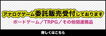 アナログゲーム委託販売受付しております ボードゲーム/TRPG/その他関連商品