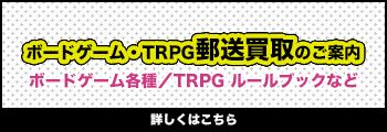 ボードゲーム・TRPG郵送買取のご案内 ボードゲーム各種/TRPG ルールブックなど