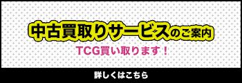 中古買取りサービスのご案内 TCG買い取ります!