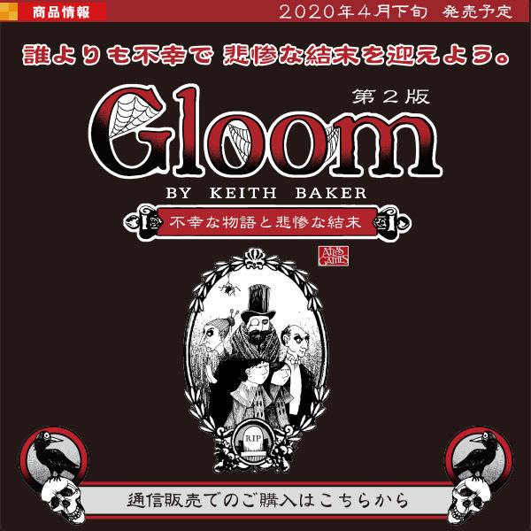Gloom日本語版